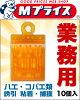 なんと!あの【大日本除虫菊】金鳥業務用フライキャッチャーオレンジ10個入が大特価!※お取り寄せ商品【RCP】