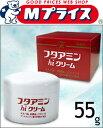 ☆目指せ最安値SALE!!【ムサシノ製薬】フタアミンhiクリーム 55g【after0608】