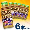 【ハウス食品】ウコンの力 SUPER 120ml×6本セット☆食料品 ※お取り寄せ商品