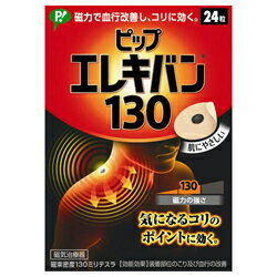 【送料無料の11個セット】【ピップ】ピップエレキバン130 24粒入 【RCP】【02P03Dec16】