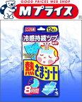 【小林製薬】熱さまシート こども用 12枚+4枚×3個セット【RCP】【02P03Dec16】