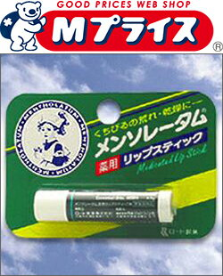 【ロート製薬】メンソレータム薬用リップスティック4.5g【RCP】【02P03Dec16】