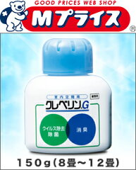【大幸薬品】クレベリンG 150g(クレベリンゲルの業務用)※お取り寄せ商品【ご予約】2013年3...