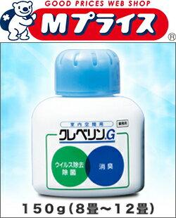 【大幸薬品】クレベリンG 150g (クレベリンゲルの業務用) ※お取り寄せ商品【RCP】