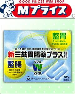 【第一三共】新三共胃腸薬プラス 52包【第2類医薬品】【RCP】【HLS_DU】【02P04Jan15】