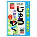 【第3類医薬品】【山本漢方製薬】日本薬局方 じゅうやく 大型 5g×48包 ※お取り寄せ……