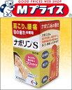 【エーザイ】ナボリンS(新) 180錠【第3類医薬品】【RCP】【02P06May15】