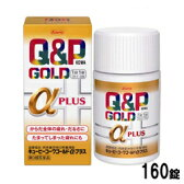 【第3類医薬品】【興和】キューピーコーワゴールドαプラス 160錠【RCP】【02P03Dec16】