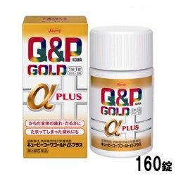 【興和】キューピーコーワゴールドαプラス 160錠【第3類医薬品】【RCP】【HLS_DU】【02P04Jan15】