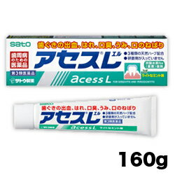 第3類医薬品  佐藤製薬 アセスL160g※お取り寄せになる場合もございます RCP
