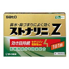 【佐藤製薬】ストナリニZ 10錠【第1類医薬品】【RCP】【after20130308】