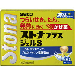 風邪, 指定第二類医薬品 (2)S 30 RCP