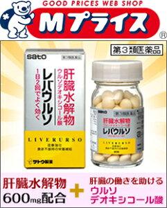 【第3類医薬品】なんと!あの【佐藤製薬】レバウルソ 180錠が激安!肝臓水解物+ウルソデオキシ…