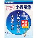 【第2類医薬品】【北日本製薬】小青竜湯エキス顆粒「創至聖」 12包 ※お取り寄せになる場合もございます 【RCP】【02P03Dec16】