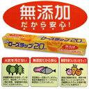 なんと!食品包装用ラップ「ローズラップ」(日本製&無添加素材&紙製カッター刃)が激安特価...
