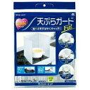 【東洋アルミエコー】天ぷらガードFit ◆お取り寄せ商品【RCP】【02P24Oct15】