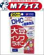 【DHC】大豆イソフラボン 20日分(40粒) ※お取り寄せ商品【KM】【RCP】【02P03Dec16】