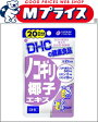 【DHC】ノコギリ椰子エキス 20日分 (40粒) ※お取り寄せ商品【RCP】【02P03Dec16】