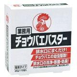 【大日本除虫菊】金鳥業務用チョウバエバスター25g×10包入※お取り寄せ商品【RCP】