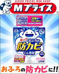 【ライオン☆イチオシ市場】なんと!あの【ライオン】ルックおふろの防カビくん煙剤(5g)が、...