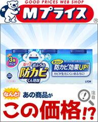 【ライオン☆イチオシ市場】なんと!あの【ライオン】ルック おふろの防カビ くん煙剤 5g×3...