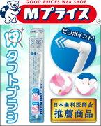 ライオン クリニカ アドバンテージ デンタルタフト 歯ブラシ