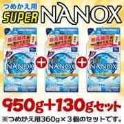 ライオン スーパー ナノックス