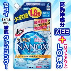 なんと!あの【ライオン】トップ SUPER NANOX(スーパー ナノックス) つめかえ用 大容量 660g が「この価格!?」 ※お取り寄せ商品【RCP】【02P03Dec16】