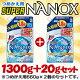 なんと!あの【ライオン】トップSUPERNANOX(スーパーナノックス)つめかえ用1300g+20g(大容量660g×2個計:1320g)セットが大特価!※お取り寄せ商品【RCP】