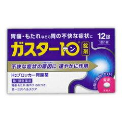 【第1類医薬品】【第一三共ヘルスケア】ガスター10(胃腸薬) 12錠【RCP】【02P23Sep15】
