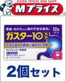 【第1類医薬品】【第一三共ヘルスケア】ガスター10(胃腸薬) 12錠×2個セット【RCP】【セルフメディケーション税制 対象品】