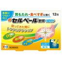 【第2類医薬品】【エーザイ】新セルベール 整胃細粒 12包 ...