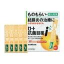 【第2類医薬品】【ロート製薬】ロート 抗菌目薬 i 20本入...