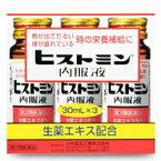 【第3類医薬品】【小林薬品工業】ヒストミン内服液  30ml×3本 【RCP】【02P03Dec16】