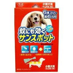 【アース】ペット用 蚊にも効くサンスポット 小型犬用 1.2g×6本入 ★ペット用品 ※お取り...