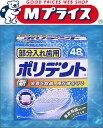 【アース製薬】部分入れ歯用ポリデント 72錠【RCP】【02...