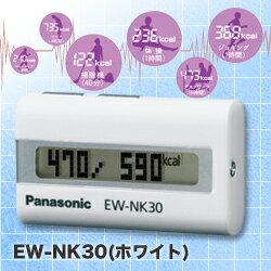活動量計激安通販ランキング3位 パナソニック活動量計 EW-NK30 激安通販