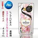 なんと!あの【P&G】レノアハピネス ラブリー&ジェントルフローラルの香り つめかえ用 430mL が、「この価格!?」 ※お取り寄せ商品【RCP】 2