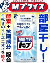 【ライオン☆イチオシ市場】なんと!あの【ライオン】液体部屋干しトップ つめかえ用 600mlが、...