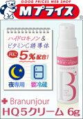 【Branunjour】ハイドロキノンとビタミンC誘導体の強力コンビ「ブランアンジュールHQ5クリーム」6g