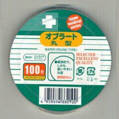 【日進医療器】Nオブラート丸型100枚入■ ※お取り寄せ商品【RCP】