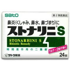 【佐藤製薬】ストナリニS 24錠【第2類医薬品】【RCP】【P14Nov15】
