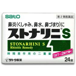 【佐藤製薬】ストナリニS 24錠【第2類医薬品】【RCP】【02P01Feb14】