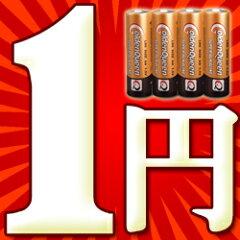 ☆節電におすすめ!アルカリ単三乾電池4本組が1円♪...ただしお一人様1個まで【keyword0323_bat...