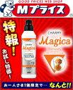 """特報!なんと!あの【ライオン】CHARMY Magica(チャーミー マジカ)スプラッシュオレンジの香り 本体 230ml が?""""お一人さま1個限定""""でお試し特価! ※お取り寄せ商品【RCP】"""