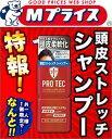 """特報!なんと!あの【ライオン】PRO TEC(プロテク) 頭皮ストレッチシャンプー ポンプ 300g (医薬部外品) が?""""お一人さま1個限定""""でお試し特価! ※お取り寄せ商品 【RCP】【02P03Dec16】"""