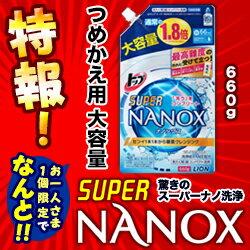 """特報!なんと!あの【ライオン】トップ SUPER NANOX(スーパー ナノックス) つめかえ用 大容量 660g が〜""""お一人さま1個限定""""でお試し特価! ※お取り寄せ商品【RCP】【02P03Dec16】"""