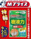 """特報!なんと!あの【小久保】小久保 樹液力(健康シート) 2P が〜""""..."""