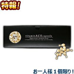 ビタミンACEカプセル / 330g×50カプセル