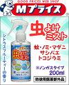 【サイキョウ・ファーマ】虫よけミスト「SP」10200ml※お取り寄せ商品【RCP】